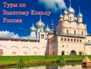 Однодневные экскурсии в Москве декабрь 2019 картинки