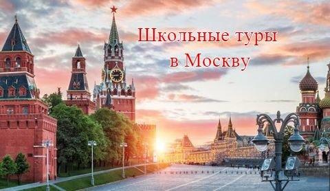 Смотреть Однодневные экскурсии в Москве декабрь 2019 видео